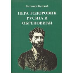 ПЕРА ТОДОРОВИЋ, РУСИЈА И ОБРЕНОВИЋИ - Витомир Вулетић